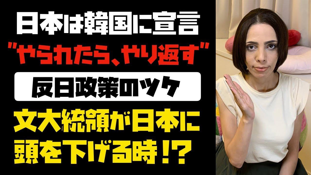 【反日政策のツケ】日本は韓国に宣言「やられたら、やり返す」文大統領が日本に頭を下げる時!?