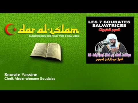 sourate yassine soudais mp3