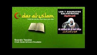 Cheik Abderrahmane Soudaiss - Sourate Yassine - سورة ياسين - عبد الرحمان السديس