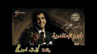رشيد غلام باوبرا الاسكندرية  اغنية انت عمري