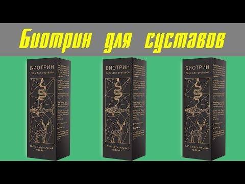 Биотрин Гель Цена В Аптеке