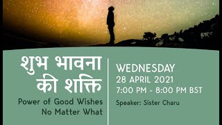 शुभ भावना की शक्ति  | The Power of Good Wishes, No Matter What