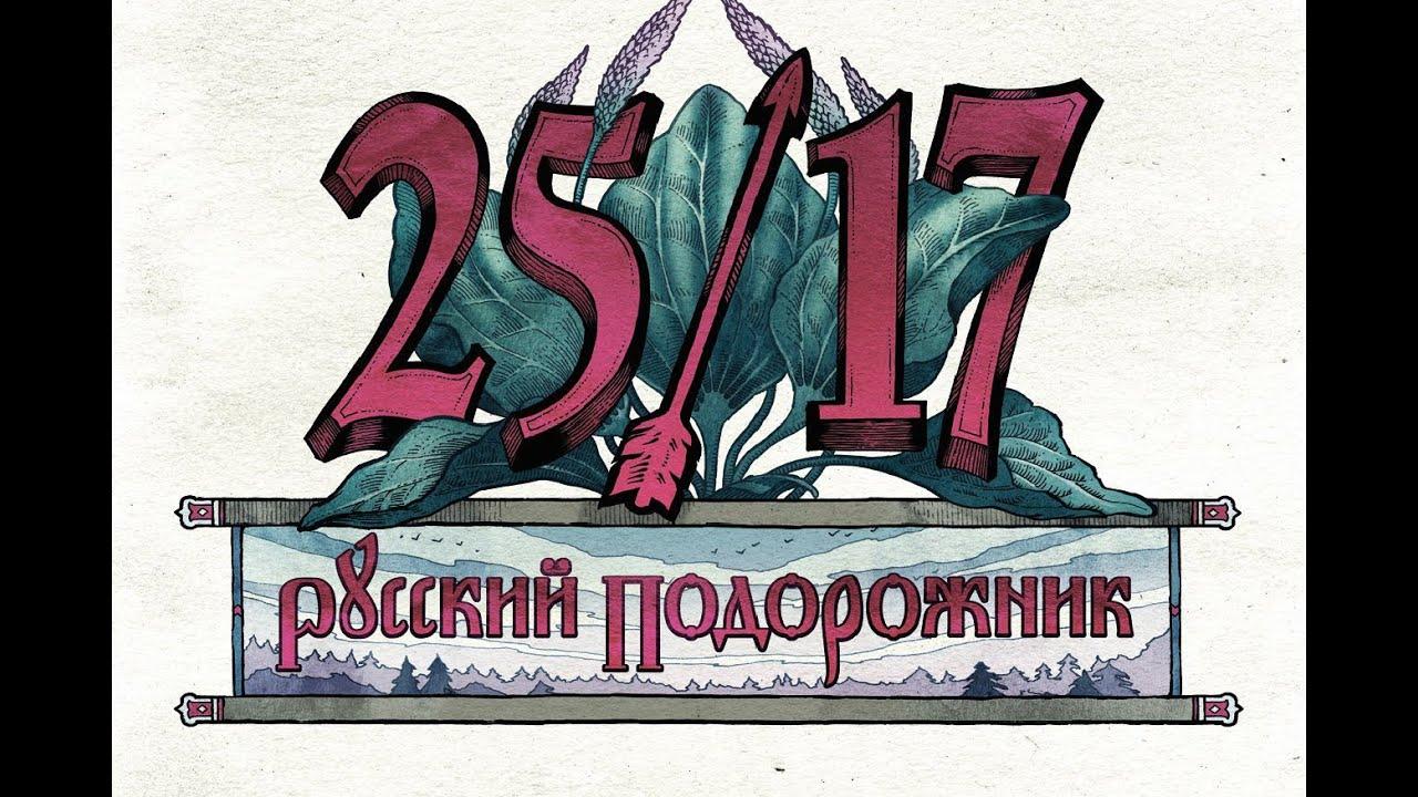 2517 АЛЬБОМ РУССКИЙ ПОДОРОЖНИК СКАЧАТЬ БЕСПЛАТНО