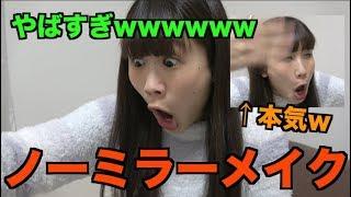 ノーミラーメイクまじeasyモード☆ とりま化粧中の顔やばみの極みの海岸...