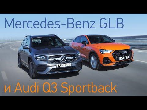Что не так с GLB и новым Q3? Переселение душ: зачем Mercedes и Audi поменялись телами?