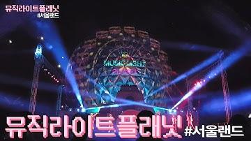 서울랜드 루나파크 뮤직라이트플래닛