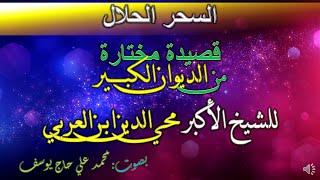 قصيدة مختارة من الديوان الكبير للشيخ الأكبر محي الدين ابن العربي - السحر الحلال