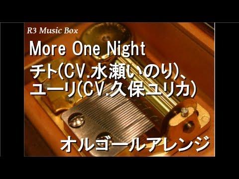 More One Night/チト(CV.水瀬いのり)、ユーリ(CV.久保ユリカ)【オルゴール】 (アニメ「少女終末旅行」ED)