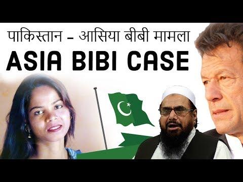 Asia Bibi Case in Pakistan Explained पाकिस्तान आसिया बीबी मामला  Current Affairs 2018 Mp3