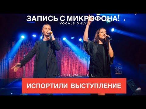 Голос с микрофона #2Маши - Босая (Голый голос)