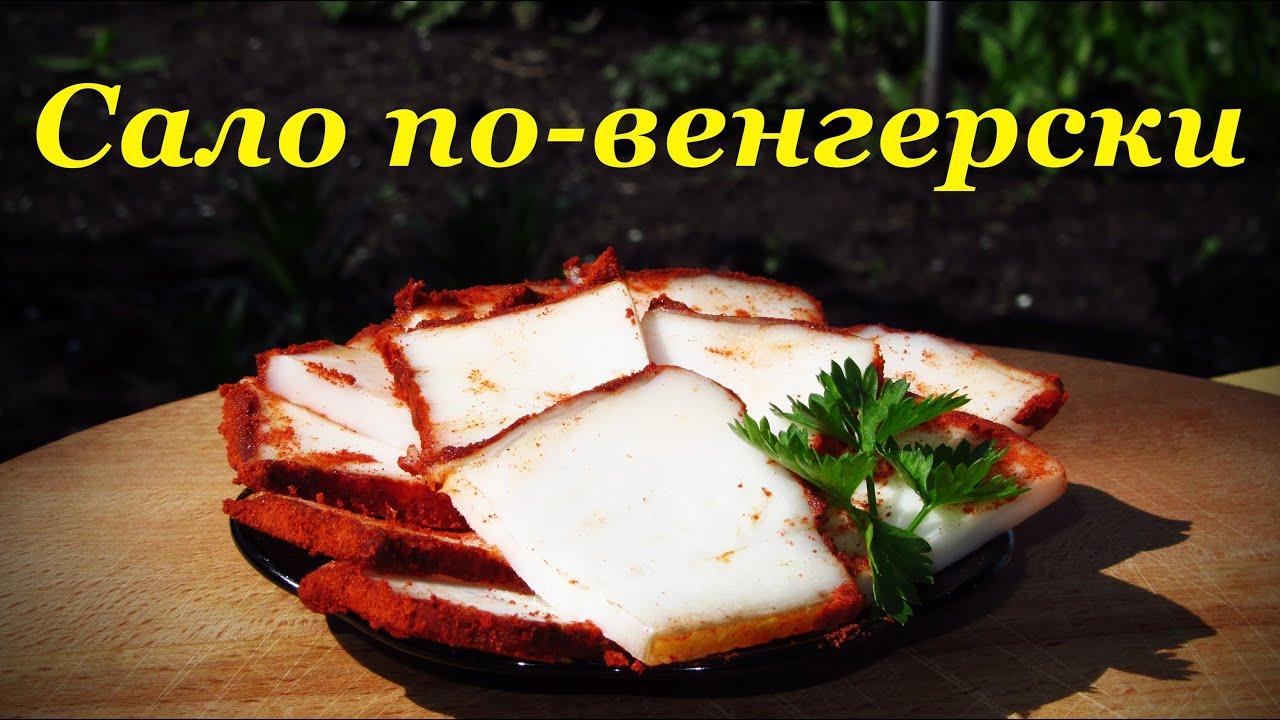 Рецепт сала по-венгерски