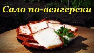 Рецепт сала по-венгерски(Рецепт пикантного сала по-венгерски, острый вкус! Подписывайтесь http://www.youtube.com/user/alkofan1984?sub_confirmation=1 Вконтакте..., 2014-04-23T21:02:06.000Z)
