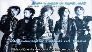 Ushinawareta fuukei no yume – Rentrer en soi (sub español + lyrics)