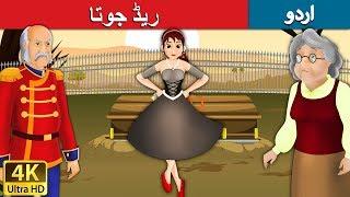ریڈ جوتا | Red Shoe in Urdu | Urdu Story | Stories in Urdu | Urdu Fairy Tales