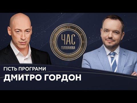 Дмитро Гордон на #Україна24 // ЧАС ГОЛОВАНОВА – 2 березня