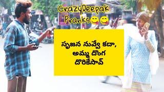సృజన నువ్వే కదా |Srujana Thinnava Nannu Vadilestunnava | Comment Trolling |Telugu Prank| CrazyDeepak