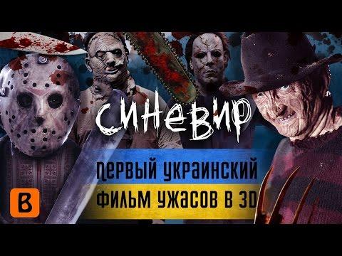 [BadComedian] - Синевир (ПЕРВЫЙ УКРАИНСКИЙ УЖАСТИК В 3D)