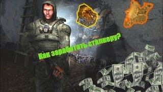 Stalker online Как выжить Новая земля?! фарм денег сбор хабара ЗАРАБОТОК артефакт Везувий
