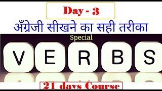 Special ENGLISH VERBS [PART - 3] | 21 Video Sessions { क्रिया Kriya } English Grammar ( हिन्दी में )