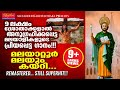 മലയാറ്റൂർ മലയും | Malayattoor Malayum Kayari | Christian Devotional Songs Malayalam