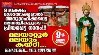 മലയാറ്റൂർ മലയും | Malayattoor Malayum Kayari | Christian Devotional Songs Malayalam