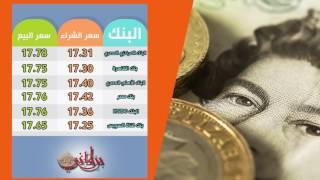 بالفيديوجراف.. سعر الدولار الآن فى البنك الأهلى وبنك مصر