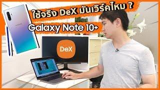 รีวิวใช้ Dex ใน Galaxy Note 10+ ต่อคอม รอดไม่รอด ??