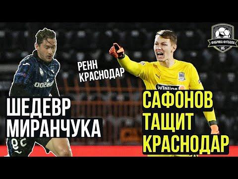 Подвиг Краснодара в ЛЧ. Сафонов – гений! | Шедевр Миранчука