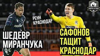 Подвиг Краснодара в ЛЧ Сафонов гений Шедевр Миранчука