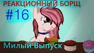 Реакционный Борщ 16 Милый Выпуск От Russian Dash.