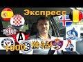 Испания - Хорватия | Исландия - Бельгия | ЦСКА - Локомотив | Прогноз и Ставки