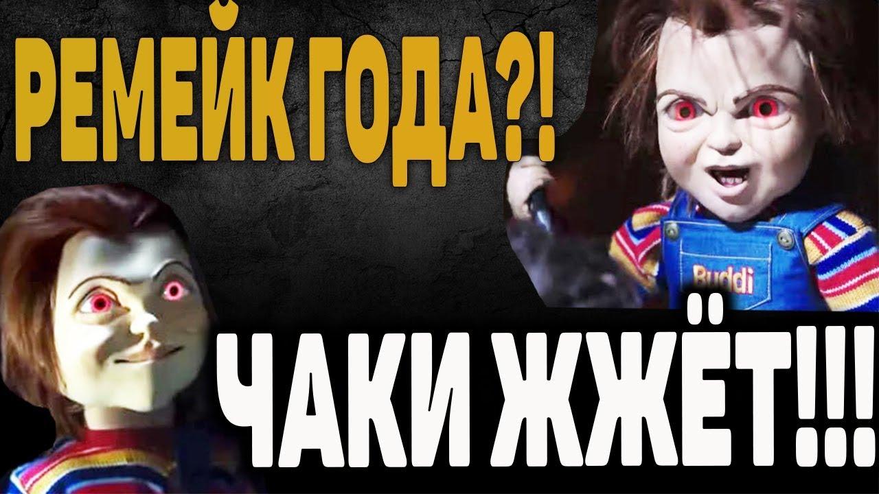 Детские игры 2019 - ЧАКИ ЖЖЕТ! ОБЗОР - YouTube