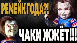Детские игры 2019 - ЧАКИ ЖЖЕТ! ОБЗОР