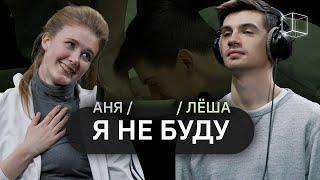 Я не буду   Аня + Леша   КУБ