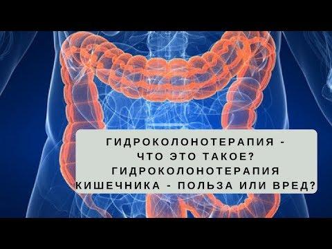 Гидроколонотерапия - что это такое? Гидроколонотерапия кишечника - польза или вред?