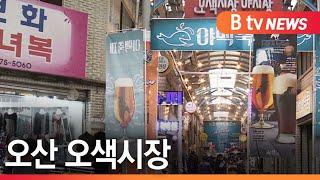 [오산][현장인터뷰]오산 오색시장