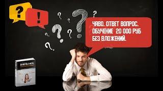 ЧаВо. Ответ вопрос. Обучение  20 000 руб  без вложений.