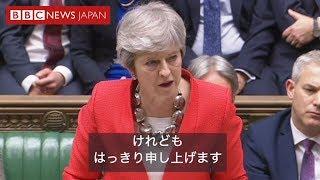 メイ英首相、下院判断は「非常に残念」と がらがらになった声で