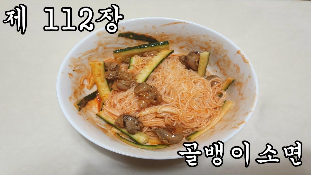 제 112장 골뱅이소면 편 / Spicy Freshwater Snails with Thin Noodles