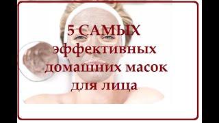 5 САМЫХ эффективных домашних масок для лица