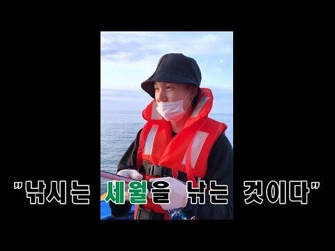 [VLOG] 슈가 | 세월을 낚다... #새벽낚시 #바다낚시 #인천 #먹방 #세월 #슈가의시선