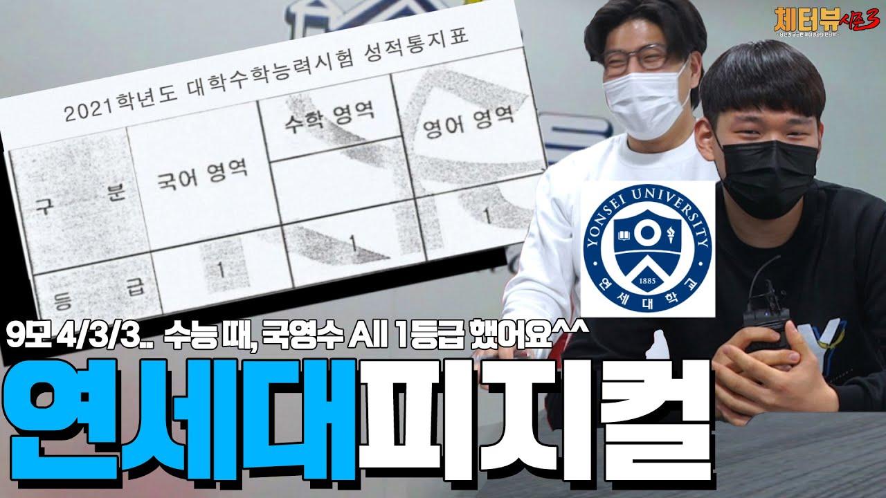 """수능 """"국/영/수 All 1등급"""" 받는 방법을 알려드립니다 (feat. 연세대 체터뷰)"""