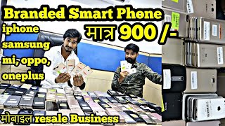 used mobile wholesaler |Branded mobile market | cheapest mobile ever |iphone mobile wholesaler
