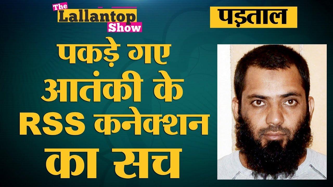 क्या RSS हिंदुओं को मारने के लिए Terrorist को पैसा दे रहा था? The Lallantop
