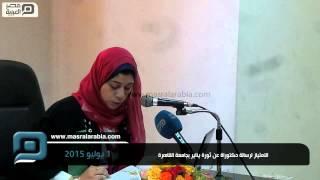 مصر العربية | الامتياز لرسالة دكتوراة عن ثورة يناير بجامعة القاهرة