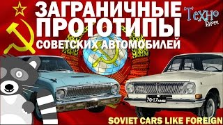 Заграничные прототипы советских автомобилей (Сделано в СССР)