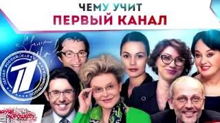 Обзор на Первый канал (ОРТ) от Научи хорошему