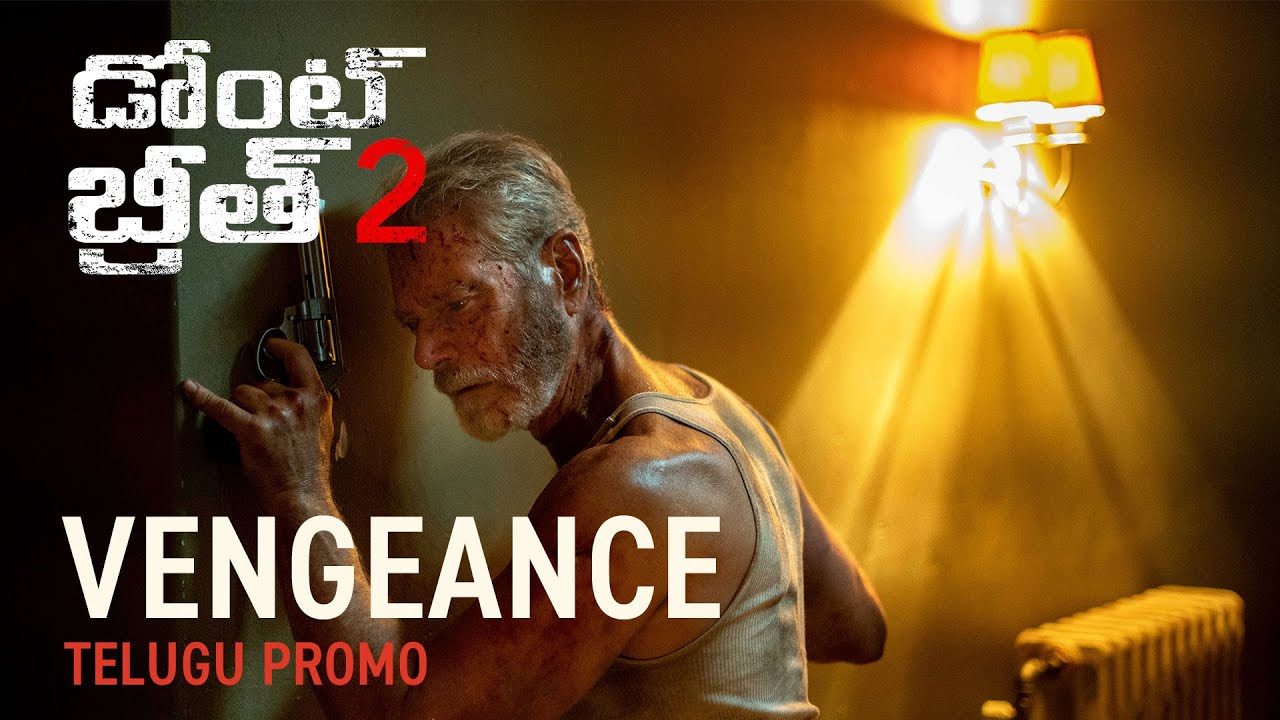 DON'T BREATHE 2   Vengeance - Telugu   In Cinemas September 17