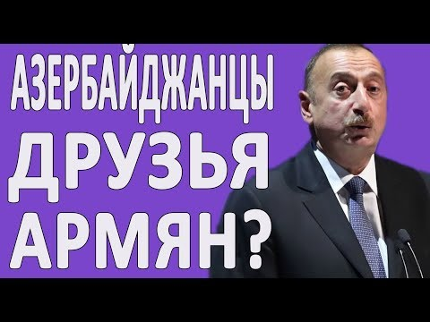 АЗЕРБАЙДЖАНЦЫ = ЭТО БРАТЬЯ АРМЯН? #НОВОСТИ2019 #ПОЛИТИКА #АРМЕНИЯ