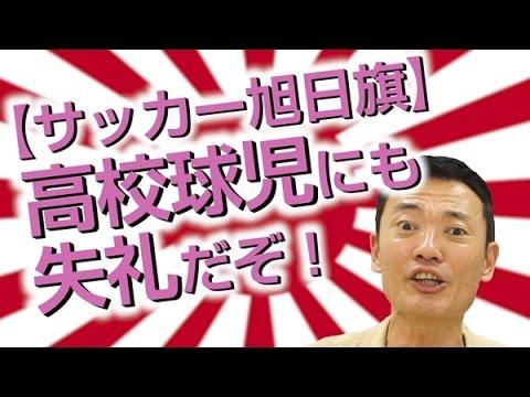 「サッカー旭日旗」甲子園を目指す全ての高校球児にも失礼だ!